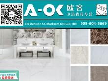 AOK 欧客卫浴瓷砖专营