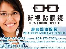 新视点眼镜