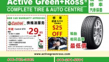 active green+ross